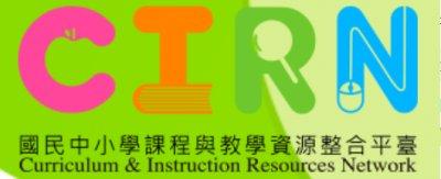 https://cirn.moe.edu.tw/Facet/group/index.aspx?HtmlName=TeachingIndex