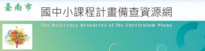 http://course.tn.edu.tw/school.aspx?sch=114760