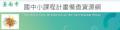 臺南市國中小課程計畫備查資源網 pic