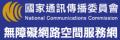 無障礙網路空間服務網 pic